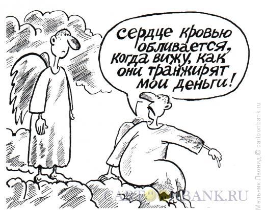 Карикатура: Обидно, Мельник Леонид