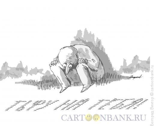 Карикатура: Презрение, Богорад Виктор