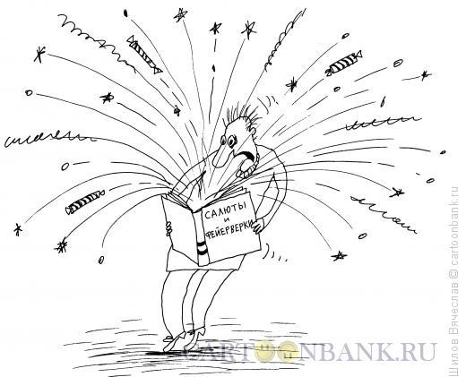 Карикатура: Удивительная книга, Шилов Вячеслав
