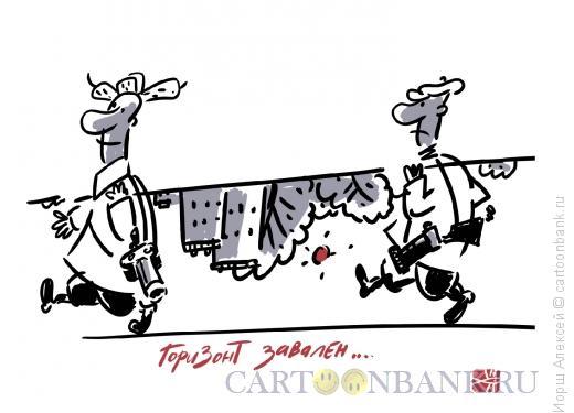 Карикатура: Горизонт завален, Иорш Алексей