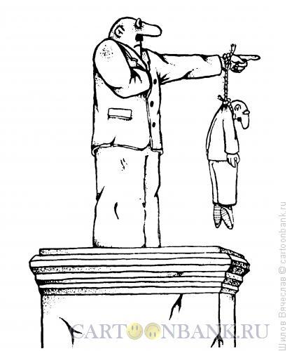 Карикатура: Печальный конец, Шилов Вячеслав