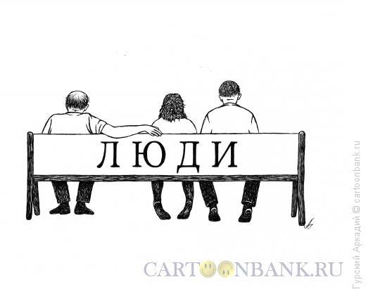 Карикатура: скамейка с людьми, Гурский Аркадий