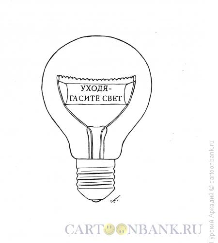 Карикатура: лампочка с плакатом, Гурский Аркадий