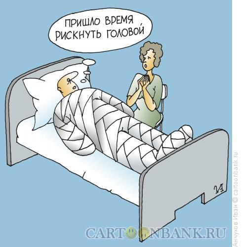 Карикатура: риск, Анчуков Иван