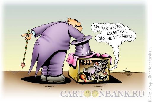 Карикатура: Секрет фокуса, Кийко Игорь