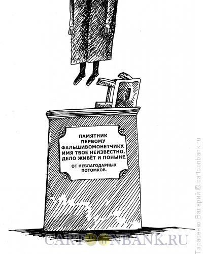 Карикатура: Суровое наказание, Тарасенко Валерий