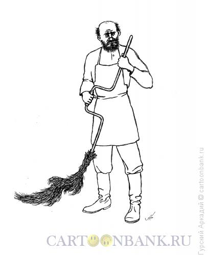 Карикатура: дворник с метлой, Гурский Аркадий
