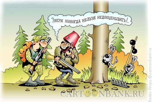 Карикатура: Недооценка, Кийко Игорь