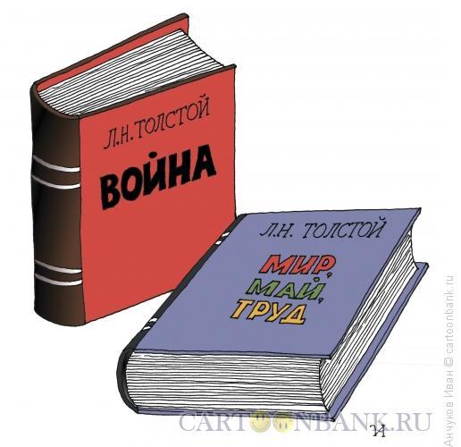 Карикатура: Толстой, Анчуков Иван