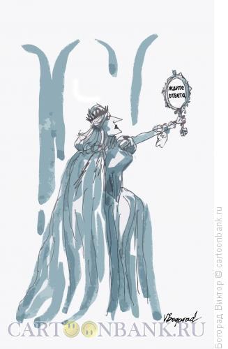 Карикатура: Ждите ответа, Богорад Виктор