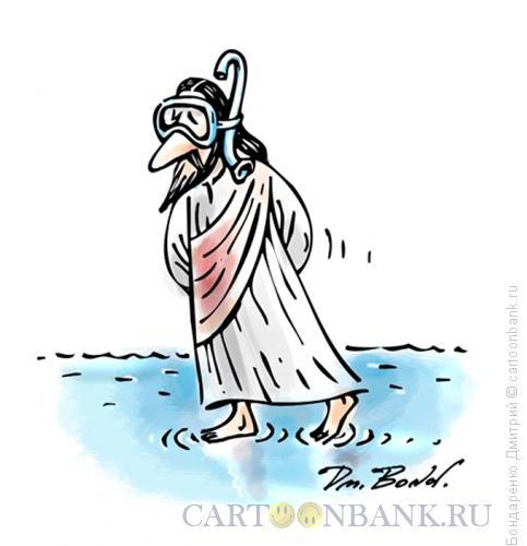 Карикатура: Чудо хождения по водам (эпизод 3), Бондаренко Дмитрий