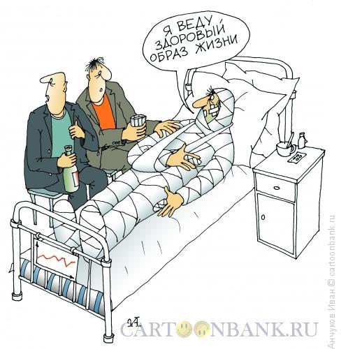 Карикатура: Здоровый образ жизни, Анчуков Иван