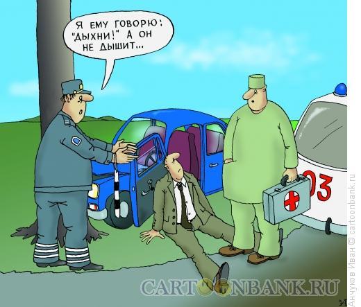 Карикатура: Автоавария, Анчуков Иван