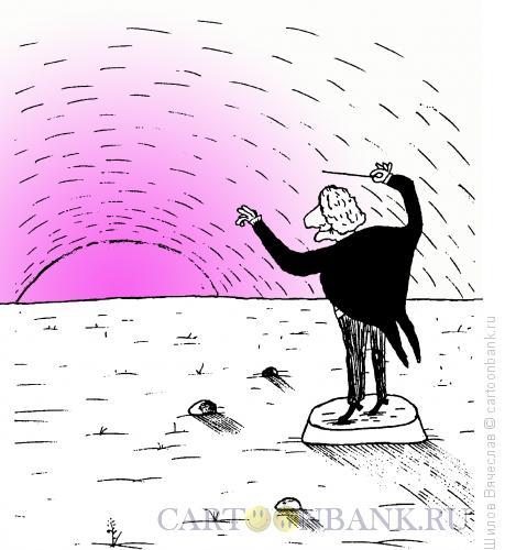 Карикатура: Дирижер и восход, Шилов Вячеслав