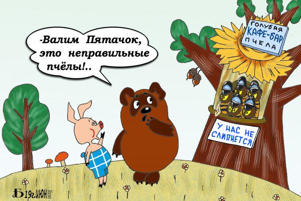Карикатура: Про кафе-бар., БАД