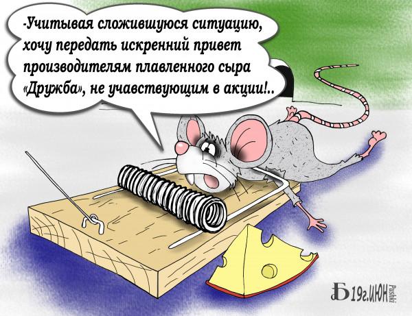 Карикатура: Про сыры., БАД