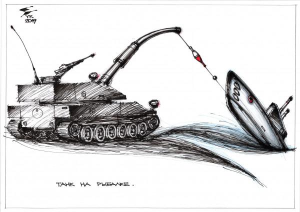 Карикатура: Танк на рыбалке ., Юрий Косарев