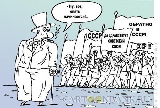 Карикатура: Опять?! Сколько можно?!, Мельник Леонид