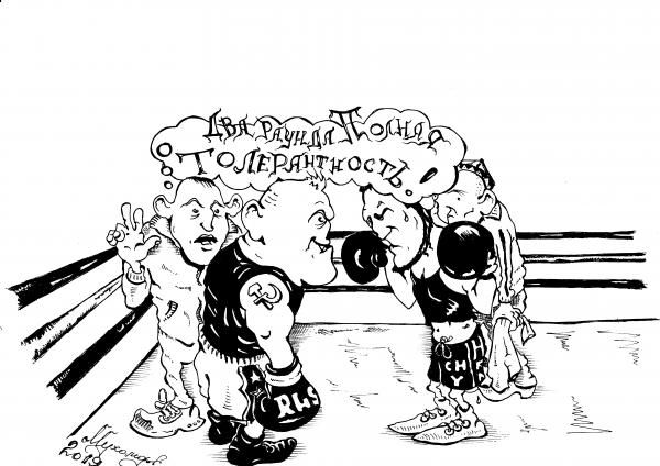 Карикатура: УСТАНОВКА, Константин Мухоморов