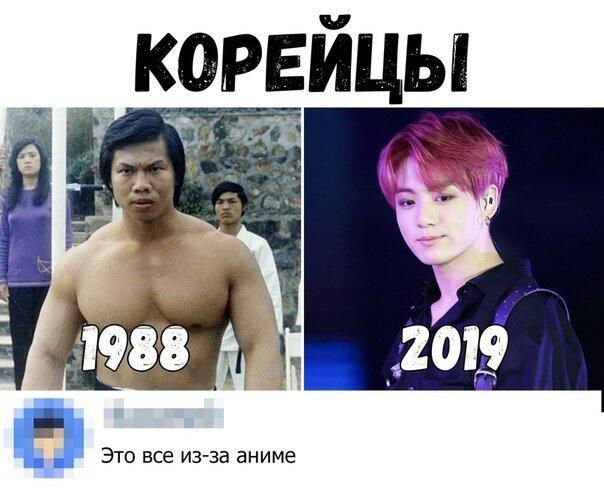 Мем, Кореец