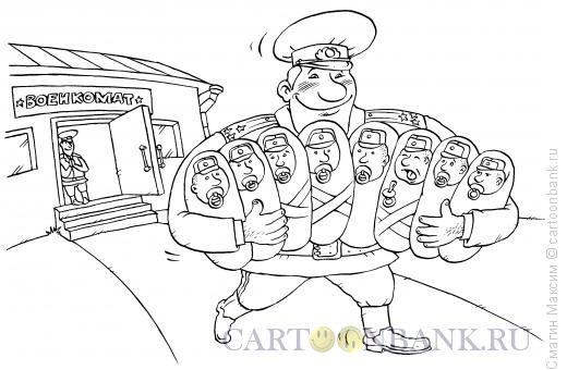 Карикатура: Из военкомата, Смагин Максим