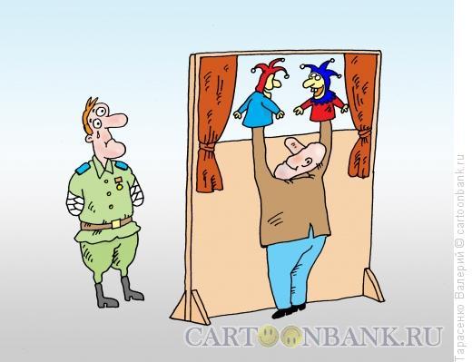 Карикатура: Люди и куклы, Тарасенко Валерий