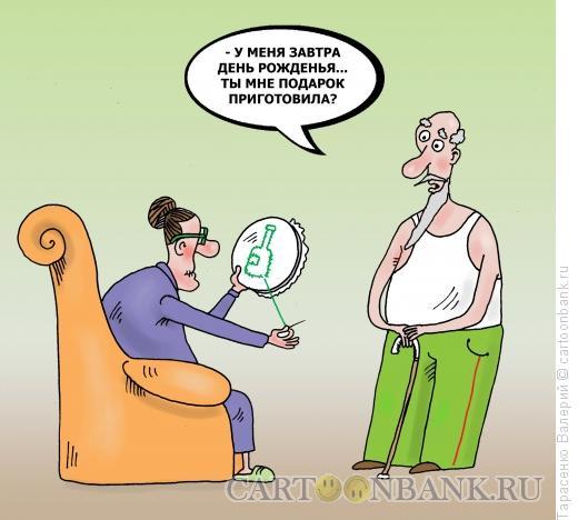 Карикатура: Именины, Тарасенко Валерий