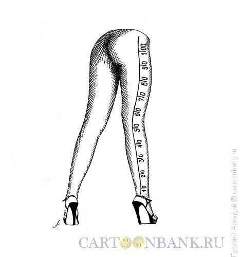 Карикатура: ноги женские в колготках, Гурский Аркадий