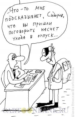 Карикатура: Отпуск, Шилов Вячеслав