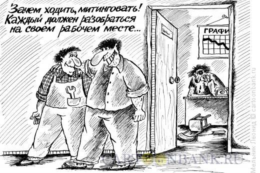 Карикатура: Все просто!, Мельник Леонид