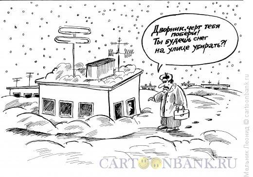 Карикатура: Дворник, Мельник Леонид