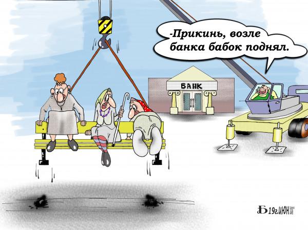 Карикатура: Про бабок., БАД