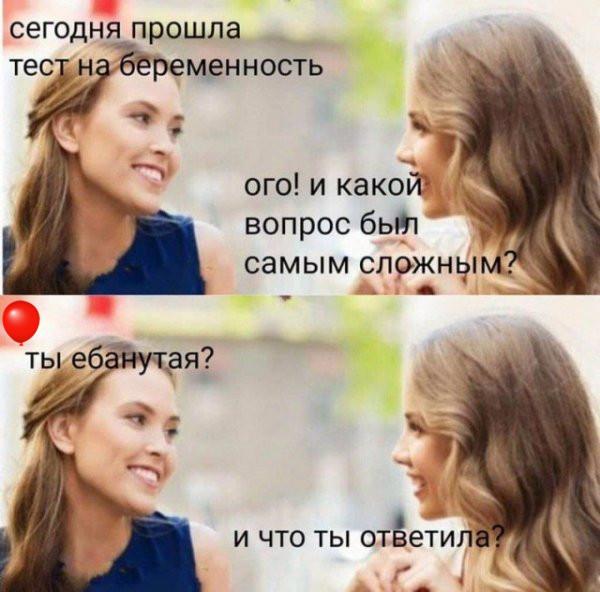 Мем, Красный шарик