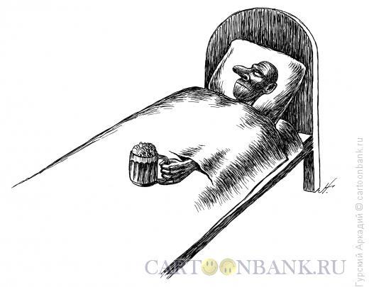 Карикатура: пиво в постели, Гурский Аркадий