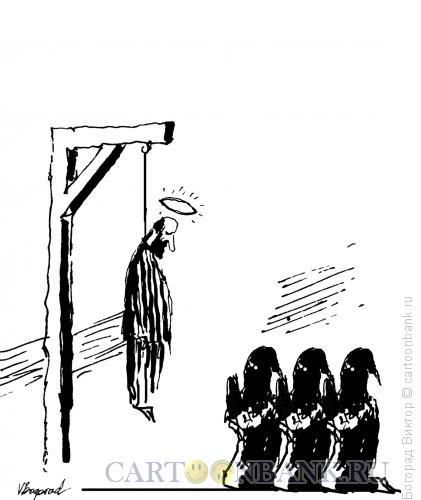 Карикатура: Вера палачей, Богорад Виктор