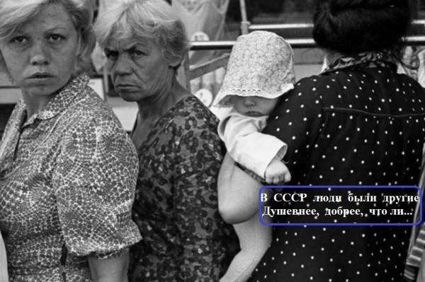 Мем: В СССР люди были другие. Душевнее, добрее, что ли, Andrews