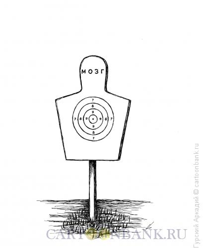 Карикатура: мишень, Гурский Аркадий