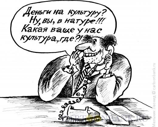 Карикатура: По поводу культурки, Мельник Леонид