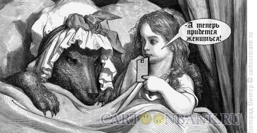 Карикатура: Шантаж, Богорад Виктор
