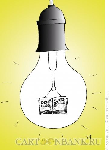 Карикатура: Ученье - свет, Анчуков Иван