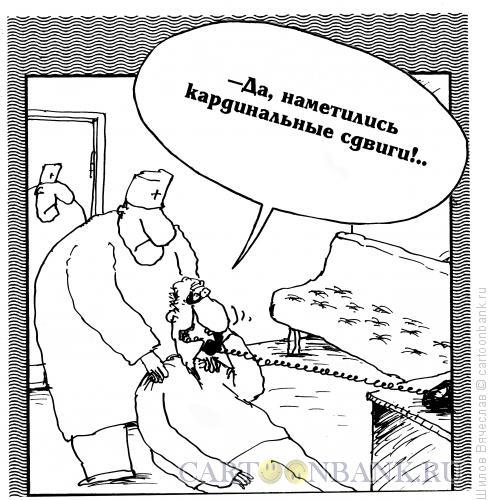 Карикатура: Кардинальные сдвиги, Шилов Вячеслав
