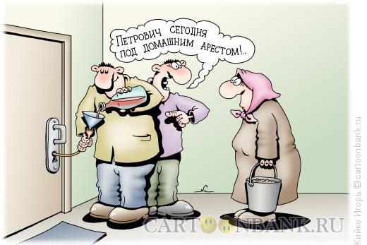 Карикатура: Под арестом, Кийко Игорь