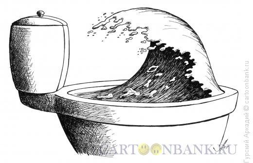 Карикатура: Унитаз-волна, Гурский Аркадий