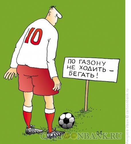 Карикатура: Футбольный газон, Анчуков Иван