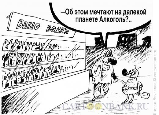 Карикатура: Планета Алкоголь, Шилов Вячеслав