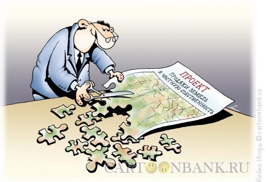 Карикатура: Продавец земли, Кийко Игорь