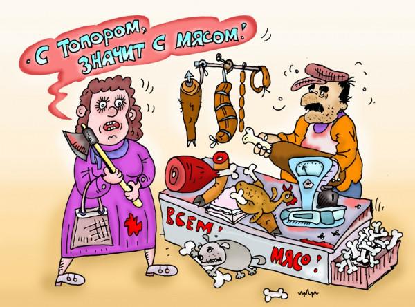 Карикатура: лучше всех денег - ТОПОР!, leon2008