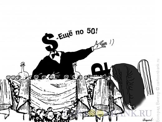 Карикатура: Падение курса, Богорад Виктор