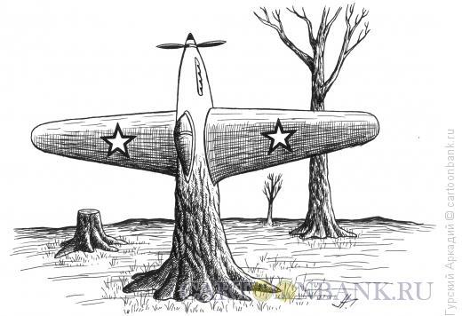 Карикатура: пень-самолёт, Гурский Аркадий
