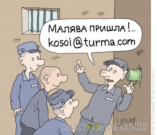 Карикатура: Тюремное письмо, Иванов Владимир